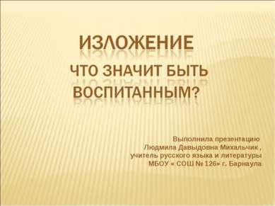 Выполнила презентацию Людмила Давыдовна Михальчик , учитель русского языка и ...