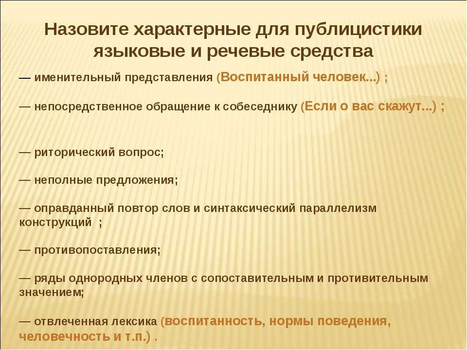 Назовите характерные для публицистики языковые и речевые средства — именитель...