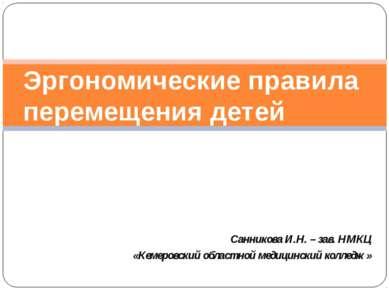 Санникова И.Н. – зав. НМКЦ «Кемеровский областной медицинский колледж» Эргоно...