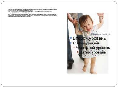 Есть ли у ребенка какие-либо ограничения активности? Существует ли причина, п...