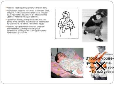 Ребенка необходимо держать близко к телу. Располагая ребенка затылком и спино...