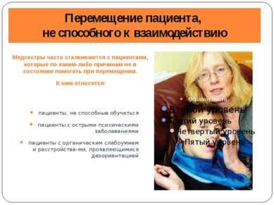 Перемещение пациента, не способного к взаимодействию Медсестры часто сталкива...