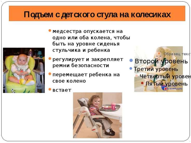 Подъем с детского стула на колесиках медсестра опускается на одно или оба кол...