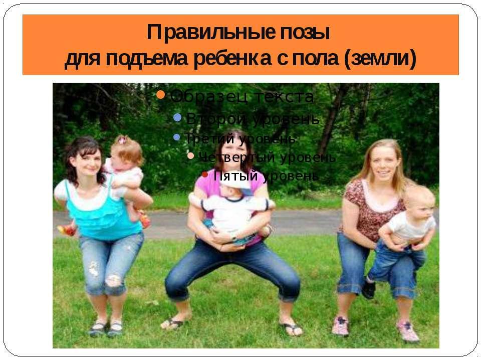Правильные позы для подъема ребенка с пола (земли)