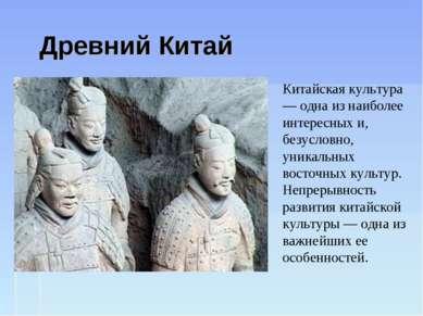 Древний Китай Китайская культура — одна из наиболее интересных и, безусловно,...