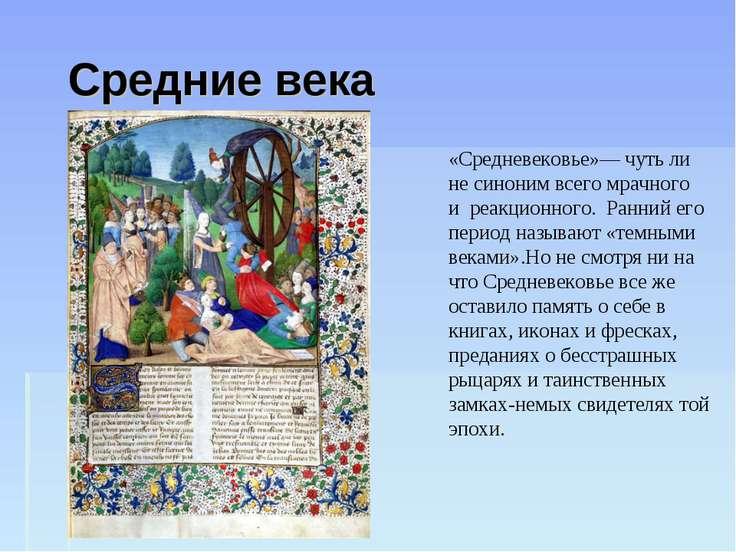 Средние века «Средневековье»— чуть ли не синоним всего мрачного и реакционног...
