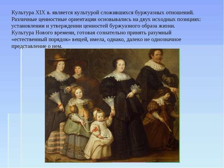 Культура XIX в. является культурой сложившихся буржуазных отношений. Различны...