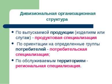 Дивизиональная организационная структура По выпускаемой продукции (изделиям и...