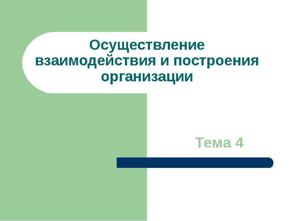 Осуществление взаимодействия и построения организации Тема 4