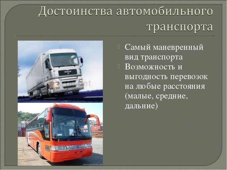 Самый маневренный вид транспорта Возможность и выгодность перевозок на любые ...