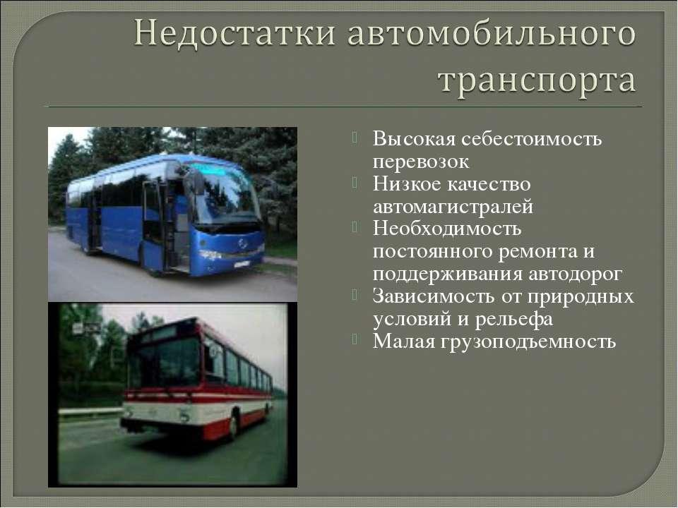 Высокая себестоимость перевозок Низкое качество автомагистралей Необходимость...