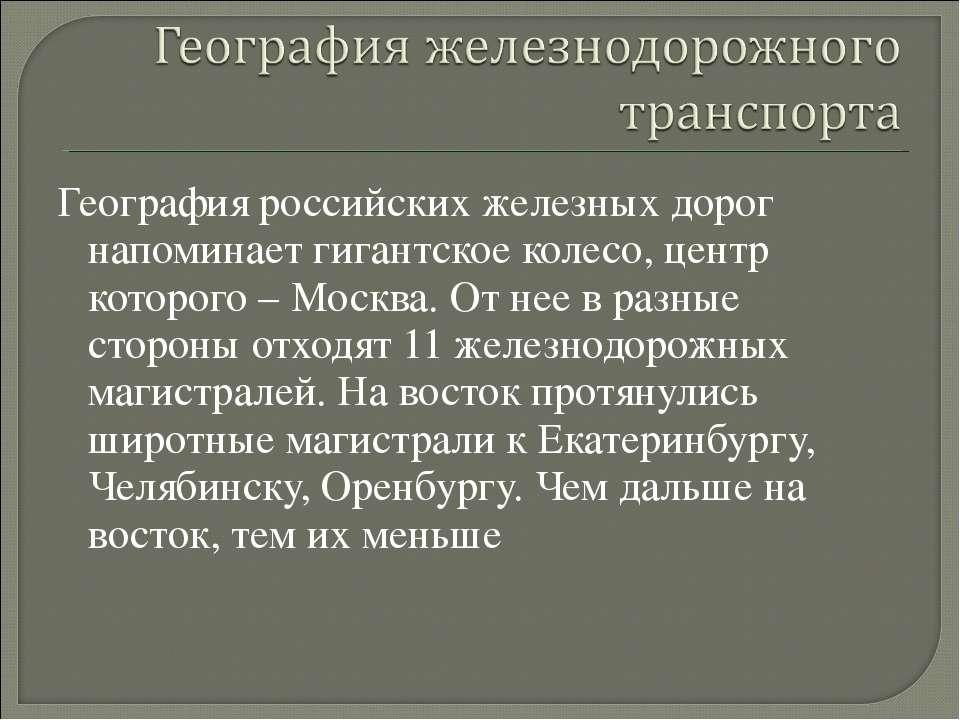 География российских железных дорог напоминает гигантское колесо, центр котор...