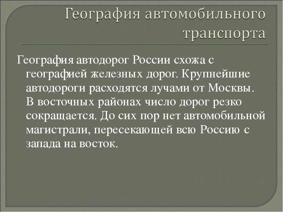 География автодорог России схожа с географией железных дорог. Крупнейшие авто...