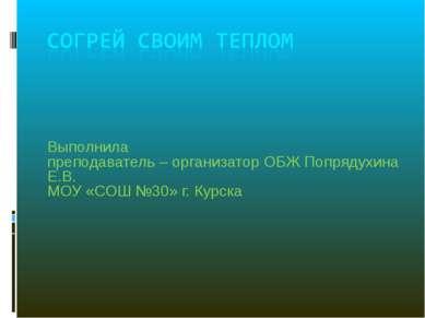 Выполнила преподаватель – организатор ОБЖ Попрядухина Е.В. МОУ «СОШ №30» г. К...