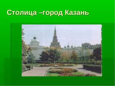 Столица –город Казань