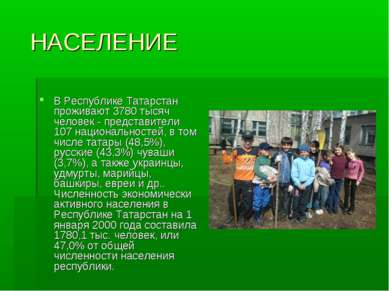 НАСЕЛЕНИЕ В Республике Татарстан проживают 3780 тысяч человек - представители...