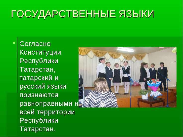 ГОСУДАРСТВЕННЫЕ ЯЗЫКИ Согласно Конституции Республики Татарстан, татарский и ...