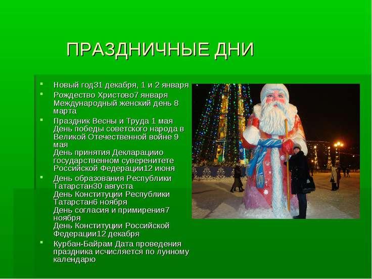 ПРАЗДНИЧНЫЕ ДНИ Новый год31 декабря, 1 и 2 января Рождество Христово7 января ...
