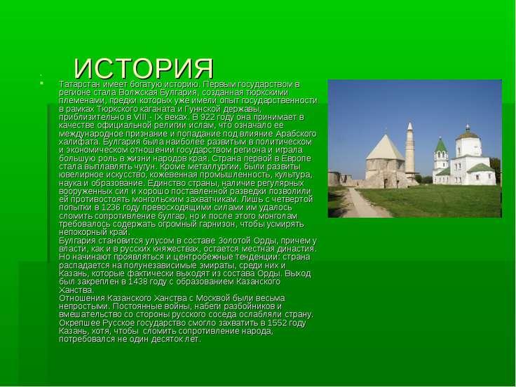 ИСТОРИЯ  Татарстан имеет богатую историю. Первым государством в регионе стал...