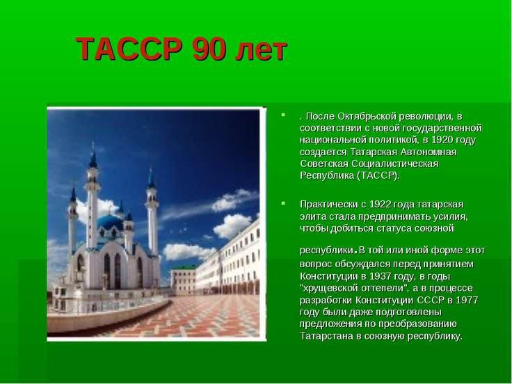 ТАССР 90 лет . После Октябрьской революции, в соответствии с новой государств...