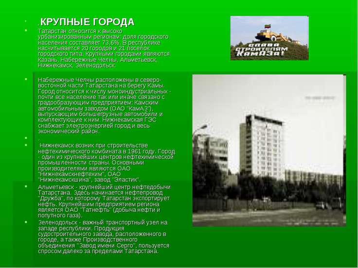 . КРУПНЫЕ ГОРОДА Татарстан относится к высоко урбанизированным регионам: доля...