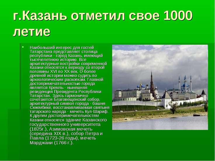 г.Казань отметил свое 1000 летие Наибольший интерес для гостей Татарстана пре...