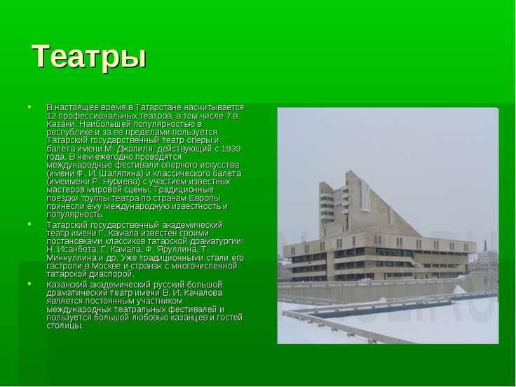 Театры В настоящее время в Татарстане насчитывается 12 профессиональных театр...