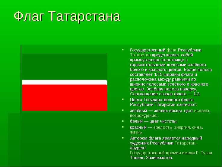 Флаг Татарстана Государственный флаг Республики Татарстан представляет собой ...