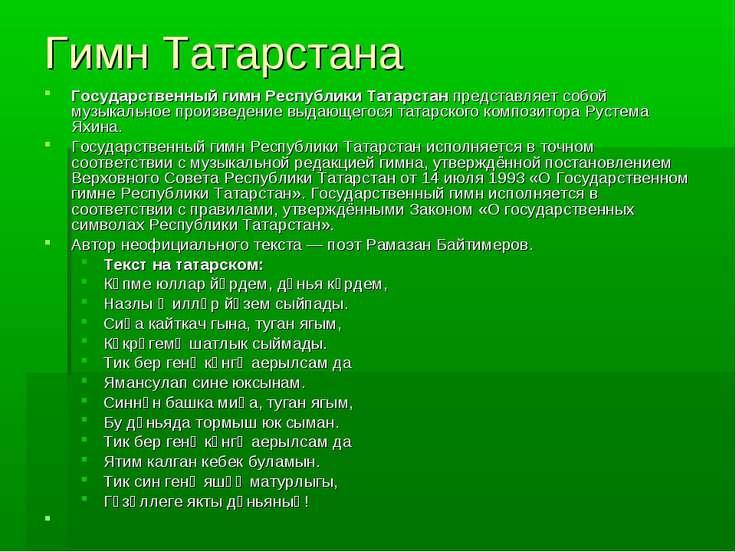 Гимн Татарстана Государственный гимн Республики Татарстан представляет собой ...