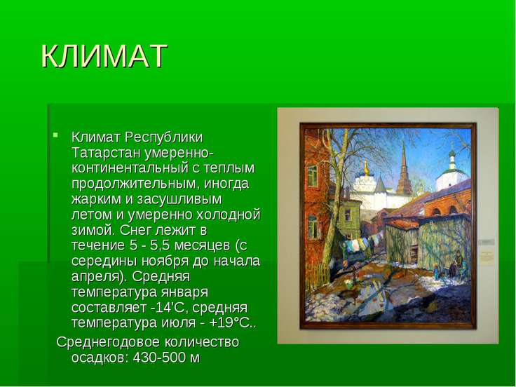 КЛИМАТ Климат Республики Татарстан умеренно-континентальный с теплым продолжи...