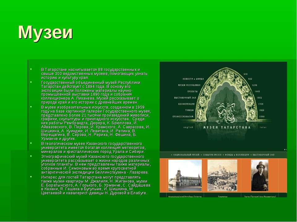 Музеи В Татарстане насчитывается 88 государственных и свыше 300 ведомственных...