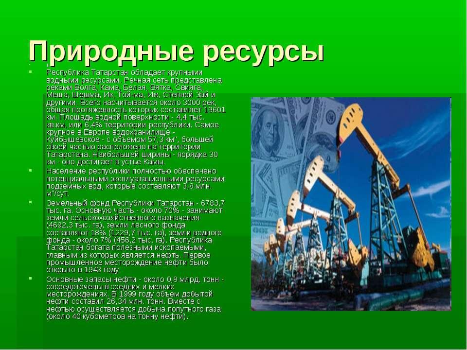 Природные ресурсы 1 Республика Татарстан обладает крупными водными ресурсами....
