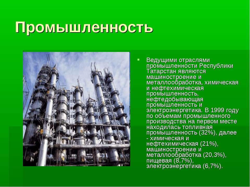 Промышленность Ведущими отраслями промышленности Республики Татарстан являютс...