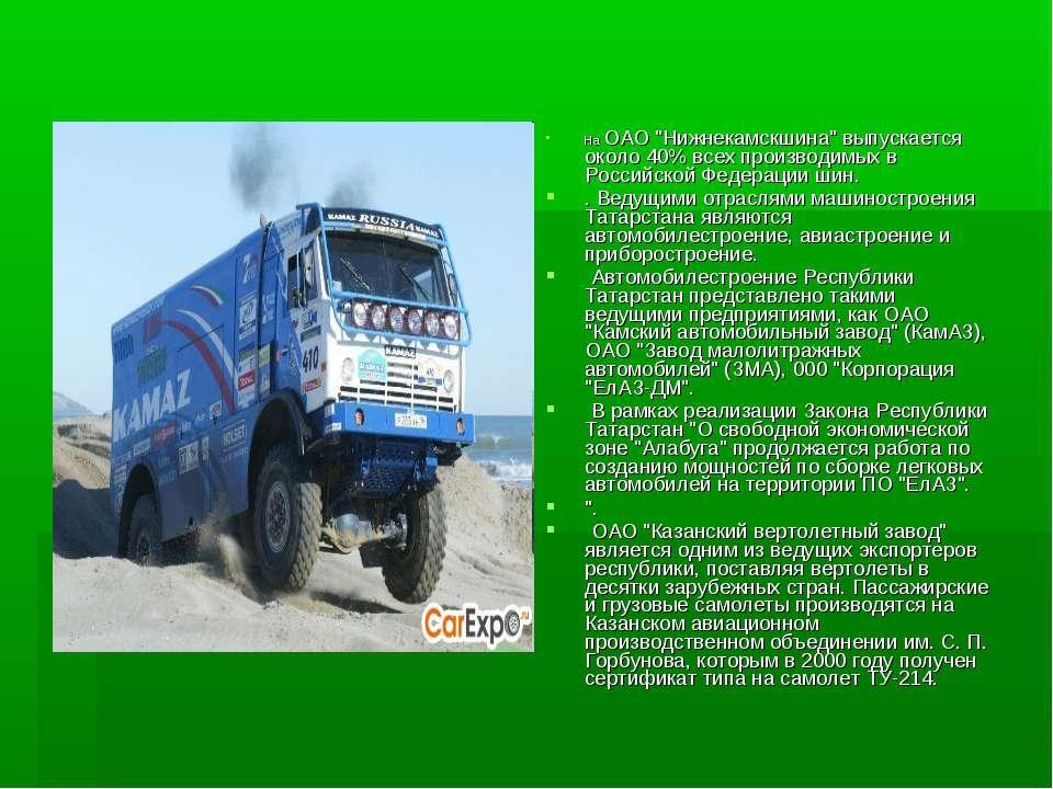 """На ОАО """"Нижнекамскшина"""" выпускается около 40% всех производимых в Российской ..."""