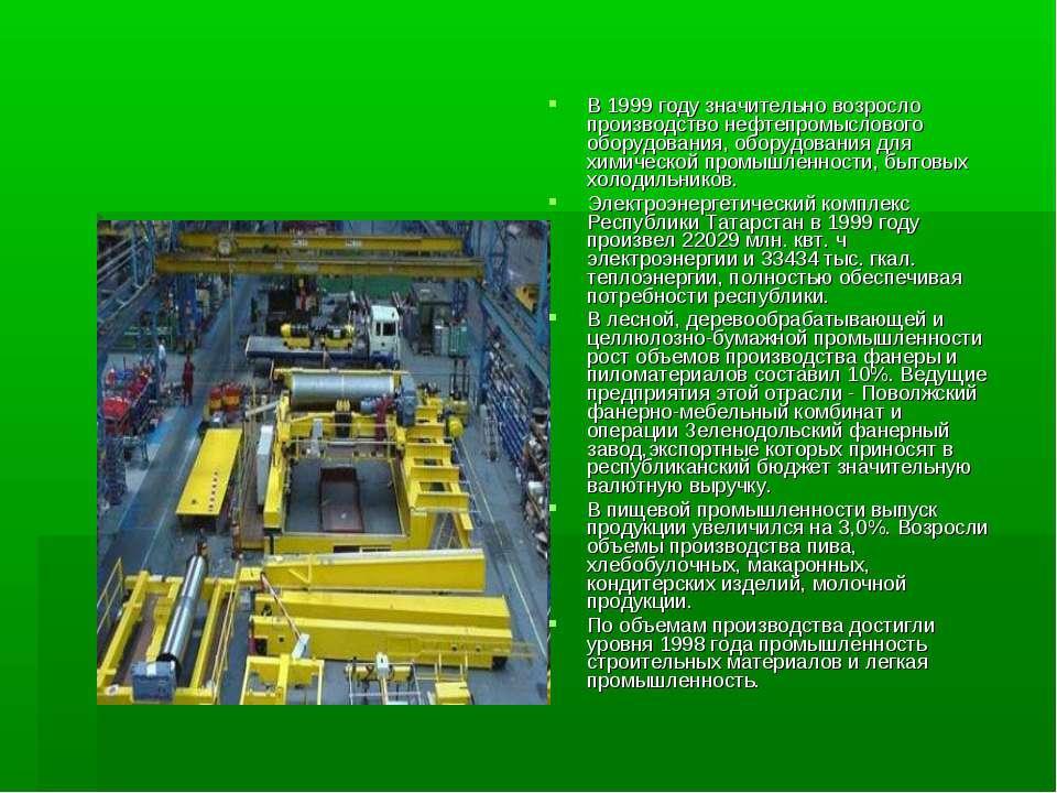 В 1999 году значительно возросло производство нефтепромыслового оборудования,...