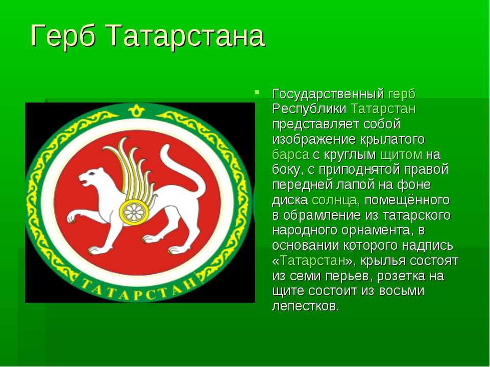 Герб Татарстана Государственный герб Республики Татарстан представляет собой ...