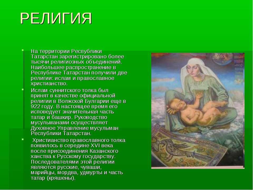 РЕЛИГИЯ На территории Республики Татарстан зарегистрировано более тысячи рели...