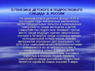 О ГЕНЕЗИСЕ ДЕТСКОГО И ПОДРОСТКОВОГО СУИЦИДА В РОССИИ По данным отчета детског...