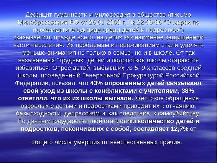 Дефицит гуманности и милосердия в обществе (письмо Минобразования РФ от 26.01...