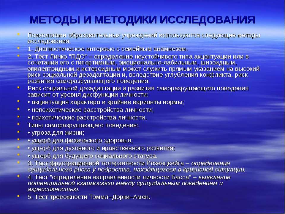 МЕТОДЫ И МЕТОДИКИ ИССЛЕДОВАНИЯ Психологами образовательных учреждений использ...