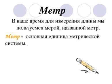 Метр В наше время для измерения длины мы пользуемся мерой, названной метр. Ме...
