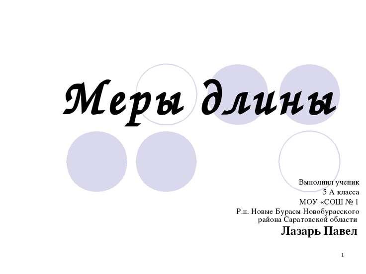 Меры длины Выполнил ученик 5 А класса МОУ «СОШ № 1 Р.п. Новые Бурасы Новобура...