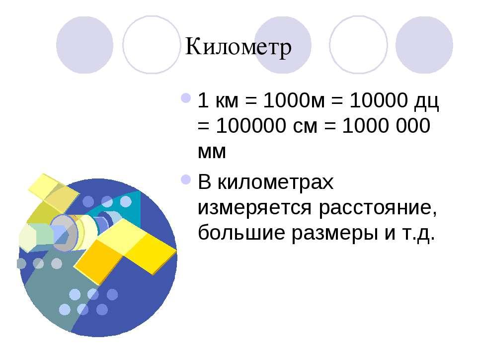 Километр 1 км = 1000м = 10000 дц = 100000 см = 1000 000 мм В километрах измер...