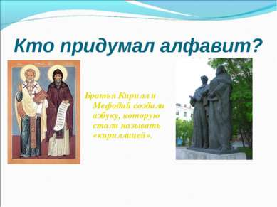 Кто придумал алфавит? Братья Кирилл и Мефодий создали азбуку, которую стали н...