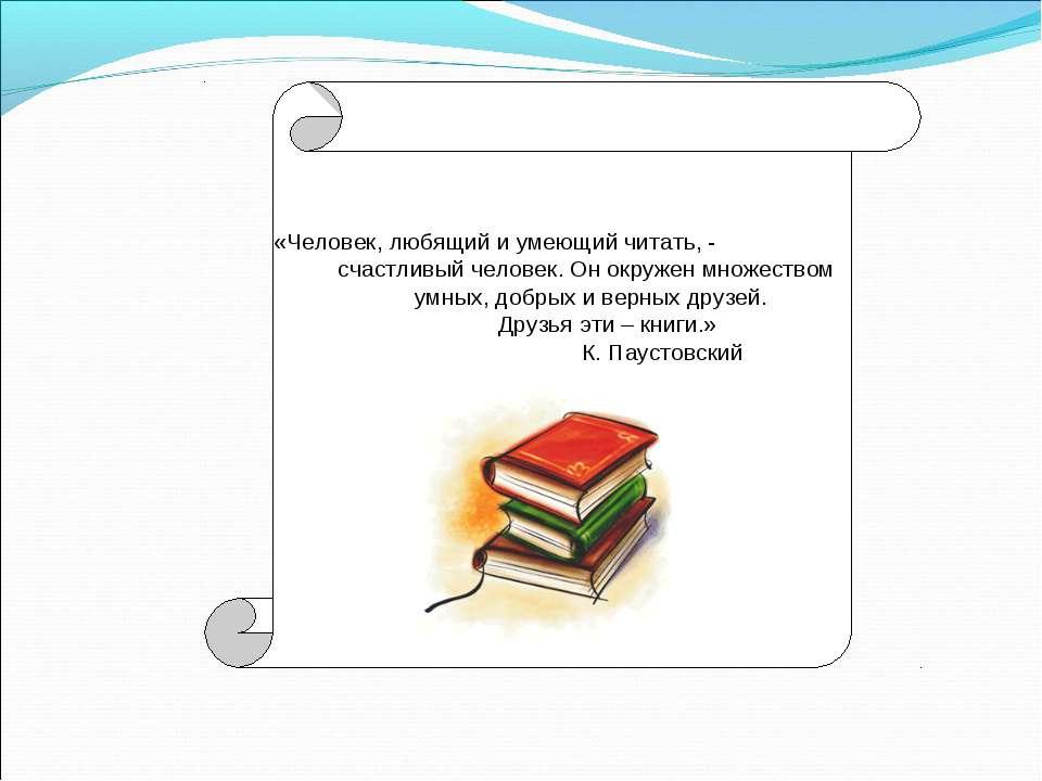 «Человек, любящий и умеющий читать, - счастливый человек. Он окружен множеств...