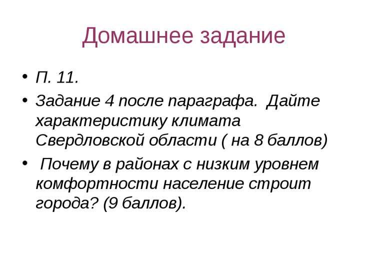 Домашнее задание П. 11. Задание 4 после параграфа. Дайте характеристику клима...