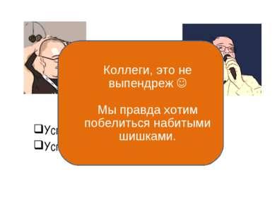 Успешная история Орлова Успешная история Панкратова * Коллеги, это не выпендр...