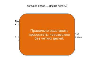 Когда её делать… или не делать? * Принципы планирования рабочего дня При клас...