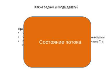 Какие задачи и когда делать? * Принципы планирования рабочего дня Установите ...