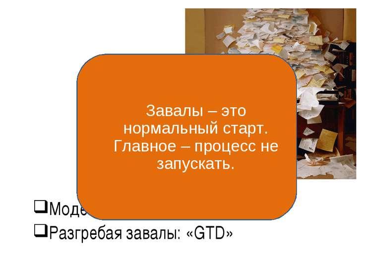Модель F.A.C.T. Разгребая завалы: «GTD» Управление задачами и временем * Зава...